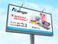 alingar_banner_00