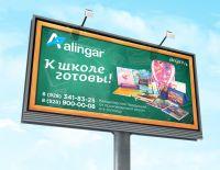 alingar_banner_01