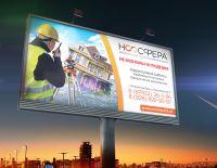 noosfera_billboard_01
