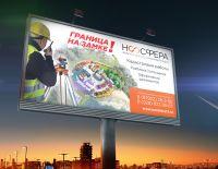 noosfera_billboard_02