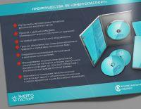 a4_energopass_brochure_08