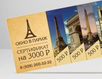 okno_v_paris_coupon_00