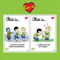 run_is_stickers_05