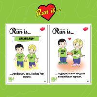 run_is_stickers_07