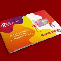 energopass_brochure_00
