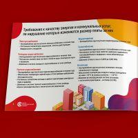 energopass_brochure_06