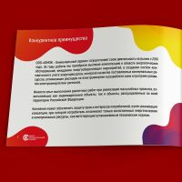 energopass_brochure_08