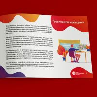 energopass_brochure_09