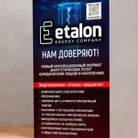 etalon_role_01
