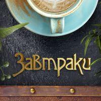 tesla_breakfast_03