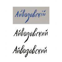 ayvazovski_02