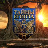 tayny_egipta_00