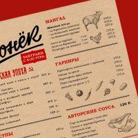 ogonek_new_menu_05