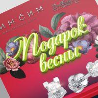 sim-sim_podarok_vesny_03