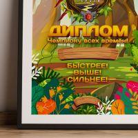 tropa_geroev_diplom_05