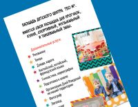 discovery_kids_flyer_00